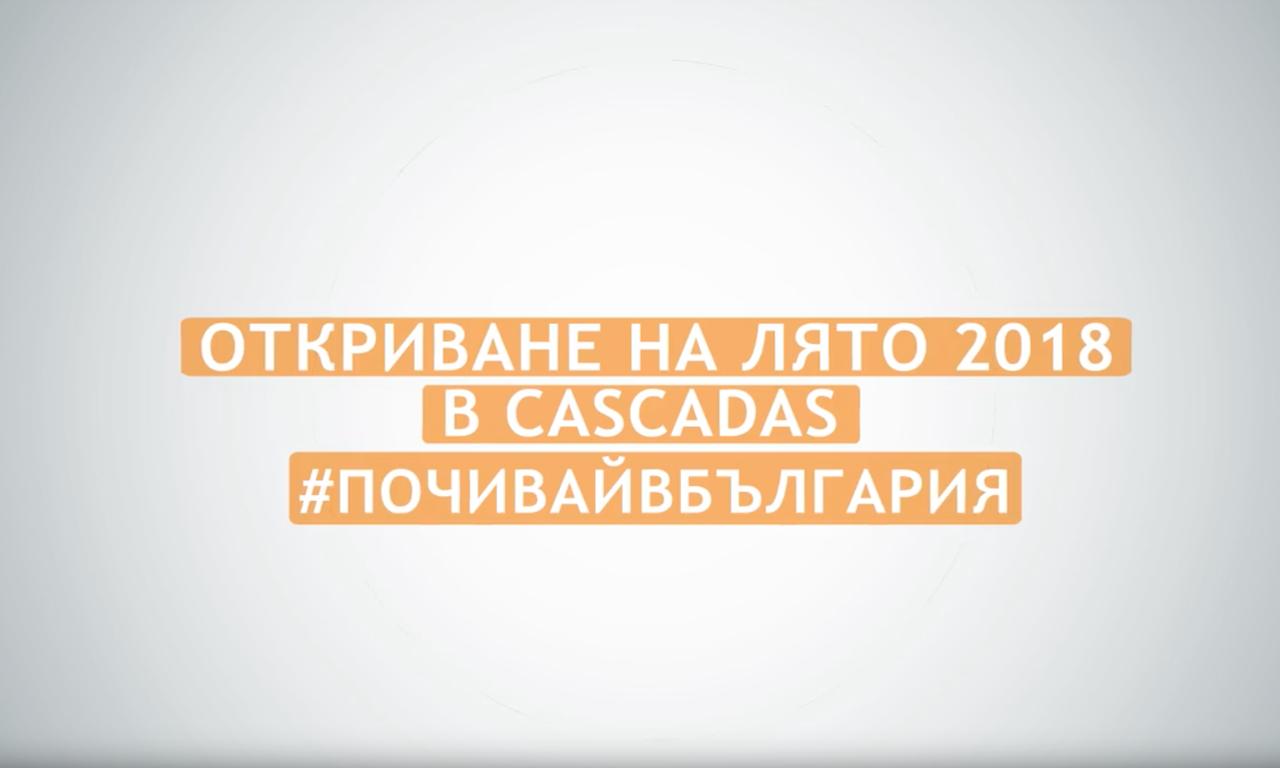 ОТКРИВАНЕ НА ЛЯТО 2018 В CASCADAS! #ПОЧИВАЙВБЪЛГАРИЯ